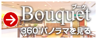 Bouquetの360°パノラマを見る